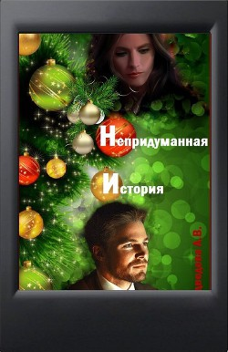 Непридуманная история (СИ) - Медведева Алена Викторовна