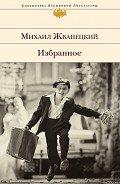 Избранное (сборник) - Жванецкий Михаил Михайлович
