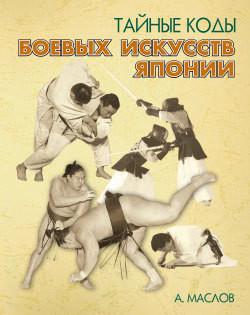 Читать книгу Тайные коды боевых искусств Японии