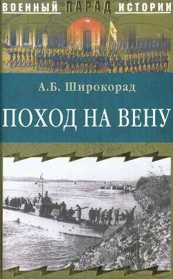 Поход на Вену - Широкорад Александр Борисович