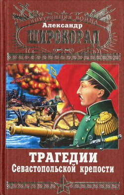 Трагедии Севастопольской крепости - Широкорад Александр Борисович