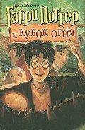 Гарри Поттер и Кубок огня (с илл. из фильма) - Роулинг Джоан Кэтлин