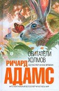 Обитатели холмов - Адамс Ричард