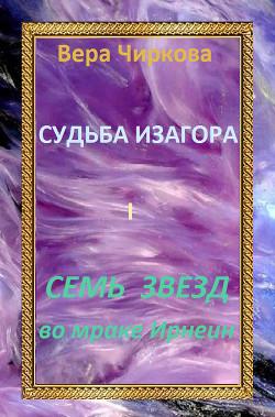 Семь звезд во мраке Ирнеин - Чиркова Вера Андреевна
