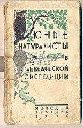 Юные натуралисты в краеведческой экспедиции - Коллектив авторов