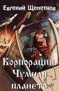 Чумная планета - Щепетнов Евгений Владимирович
