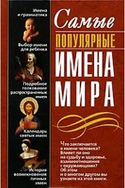 Самые популярные имена мира - Круковер Владимир Исаевич
