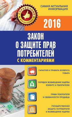Закон о защите прав потребителей с комментариями на 15 сентября 2014 г. - Пустовойтов Вадим Николаевич