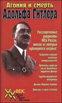 Агония и смерть Адольфа Гитлера - Коллектив авторов