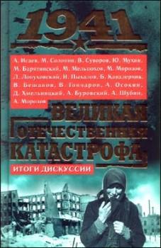 1941, Великая Отечественная катастрофа: Итоги дискуссии  - Коллектив авторов