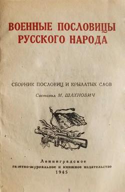 Военные пословицы русского народа  - Шахнович Михаил Иосифович