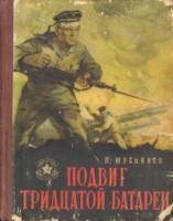 Подвиг тридцатой батареи - Мусьяков Петр Ильич