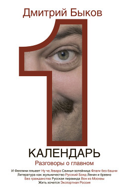 Календарь. Разговоры о главном - Быков Дмитрий Львович