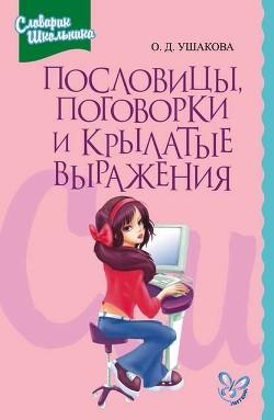 Пословицы, поговорки и крылатые выражения - Ушакова Ольга Дмитриевна