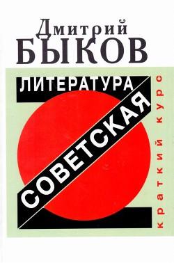 Советская литература. Краткий курс - Быков Дмитрий Львович