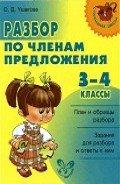 Разбор по членам предложения - Ушакова Ольга Дмитриевна