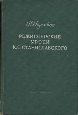 Режиссерские уроки К. С. Станиславского - Горчаков Николай Михайлович