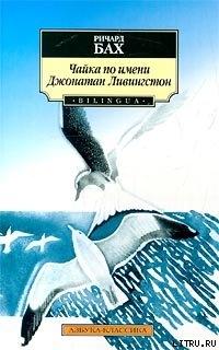 Чайка по имени Джонатан Ливингстон - Бах Ричард Дэвис