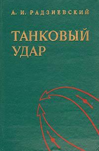 Танковый удар - Радзиевский Алексей Иванович
