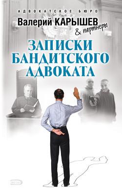 Записки бандитского адвоката - Карышев Валерий Михайлович