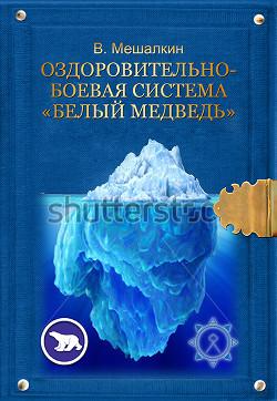 Оздоровительно-боевая система «Белый Медведь» - Мешалкин Владислав Эдуардович