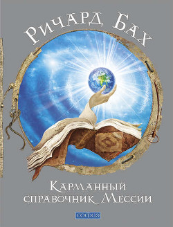 Карманный справочник Мессии - Бах Ричард Дэвис