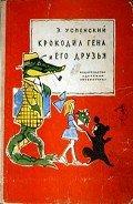 Крокодил Гена и его друзья (первое издание) - Успенский Эдуард Николаевич