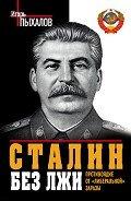 Сталин без лжи. Противоядие от «либеральной» заразы - Пыхалов Игорь Васильевич