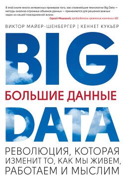 Большие данные. Революция, которая изменит то, как мы живем, работаем и мыслим - Майер-Шенбергер Виктор