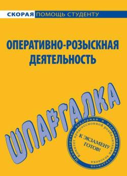 Оперативно-розыскная деятельность - Зорин А. С.