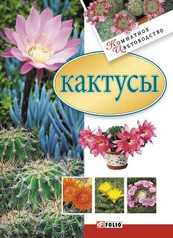 Кактусы - Згурская Мария Павловна