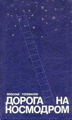 Дорога на космодром - Голованов Ярослав