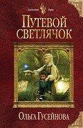 Путевой светлячок (СИ) - Гусейнова Ольга Вадимовна