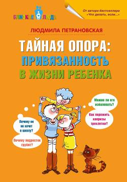 Тайная опора. Привязанность в жизни ребенка - Петрановская Людмила Владимировна