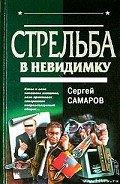 Стрельба в невидимку (Десерт для серийного убийцы) - Самаров Сергей Васильевич