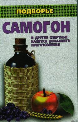 Самогон и другие спиртные напитки домашнего приготовления - Байдакова Ирина