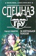 За нейтральной полосой - Самаров Сергей Васильевич