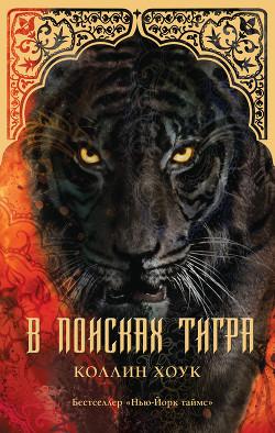 В поисках тигра - Хоук Коллин