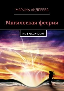 Наперекор богам (СИ) - Андреева Марина Анатольевна