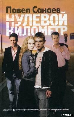 Нулевой километр - Санаев Павел Владимирович