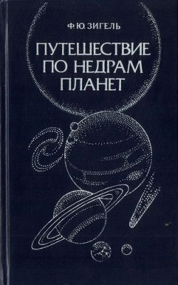 Путешествие по недрам планет - Зигель Феликс Юрьевич