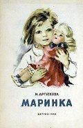 Маринка - Артюхова Нина Михайловна