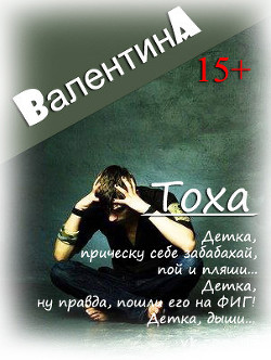 Тоха (СИ) - Ad Валентина
