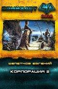 Корпорация 2 (СИ) - Щепетнов Евгений Владимирович