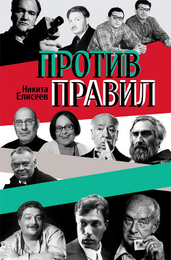 Против правил Дм. Быков - Елисеев Никита
