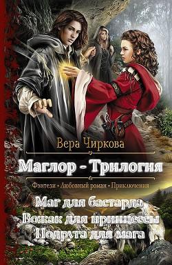 Маглор. Трилогия (СИ) - Чиркова Вера Андреевна