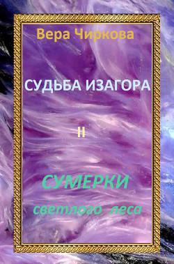 Сумерки светлого леса - Чиркова Вера Андреевна