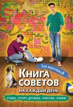 Книга советов на каждый день для мальчиков - Коллектив авторов