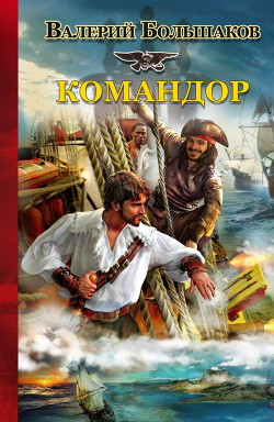 Командор - Большаков Валерий Петрович