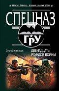 Двенадцать раундов войны - Самаров Сергей Васильевич